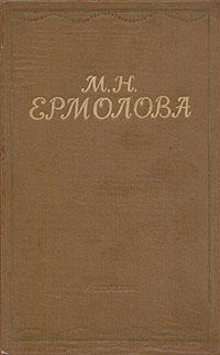 М. Н. Ермолова. Письма. Из литературного наследия. Воспоминания современников воспоминания письма
