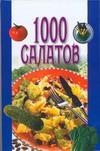 1000 салатов