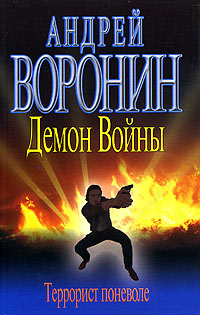 Андрей Воронин Демон войны. Террорист поневоле андрей кощиенко одинокий демон черт те где