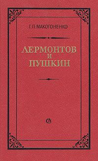 Г. П. Макогоненко Лермонтов и Пушкин