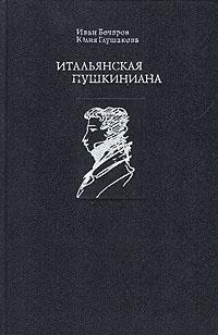 И. Бочаров, Ю. Глушакова Итальянская пушкиниана