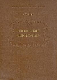 А. Гордин Пушкинский заповедник