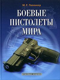 М. Р. Попенкер Боевые пистолеты мира