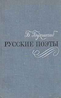 Б. Бухштаб Русские поэты