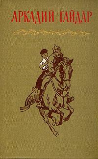 Аркадий Гайдар Аркадий Гайдар. Собрание сочинений в четырех томах. Том 1