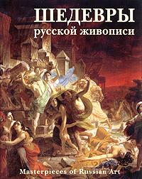 Петр Гнедич Шедевры русской живописи / Masterpieces of Russian Art