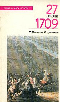Н. Павленко, В. Артамонов 27 июня 1709 н в овчинников вдохновитель побед русского оружия