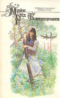 Майн Рид Майн Рид. Собрание сочинений в восьми томах. Том 2 майн рид les enfants des bois