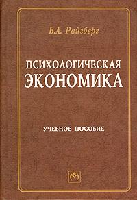 Психологическая экономика Эта книга - одна из первых обобщающих...
