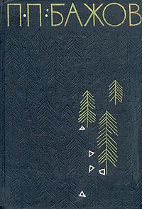 П. П. Бажов П. П. Бажов. Избранные произведения в двух томах. Том 2 ткачев п избранные философские труды в 2 томах том 2