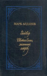 Марк Алданов Заговор. Святая Елена, маленький остров