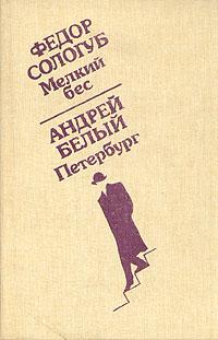 Федор Сологуб, Андрей Белый Мелкий бес. Петербург мелкий бес