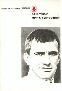 Ал. Михайлов Мир Маяковского