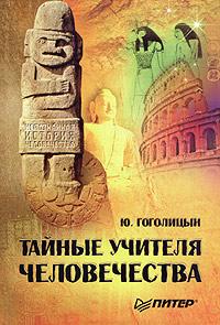 Ю. Гоголицын Тайные учителя человечества