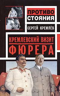 Сергей Кремлев Кремлевский визит Фюрера
