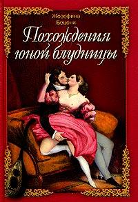Жозефина Бецони Похождения юной блудницы