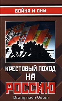 Крестовый поход на Россию