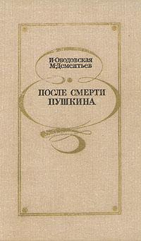 И. Ободовская, М. Дементьев После смерти Пушкина