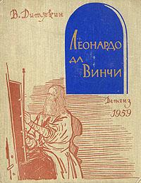 В. Дитякин Леонардо да Винчи михаил михайлович филиппов леонардо да винчи как художник ученый и философ