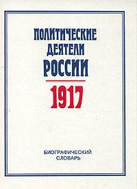 Политические деятели России 1917 г. Биографический словарь