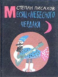 Степан Писахов Месяц с небесного чердака
