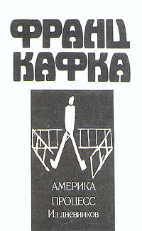 Франц Кафка Америка. Процесс. Из дневников