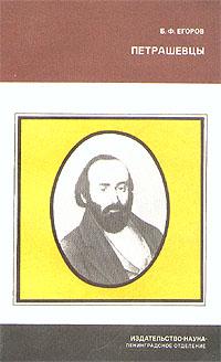 Б. Ф. Егоров Петрашевцы