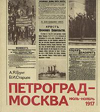А. Я. Грунт, В. И. Старцев Петроград - Москва. Июль - ноябрь 1917
