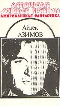 Айзек Азимов Американская фантастика. Том 7