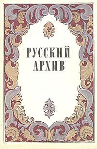 Русский архив. Русский исторический журнал. Выпуск 1 исторический архив 1 2018