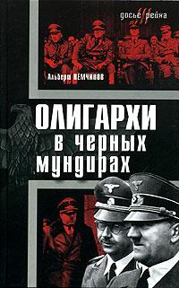 Альберт Немчинов Олигархи в черных мундирах