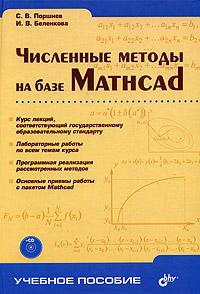 цены на С. В. Поршнев, И. В. Беленкова Численные методы на базе Mathcad (+ CD)  в интернет-магазинах