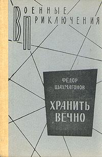 Фёдор Шахмагонов Хранить вечно