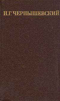 Н. Г. Чернышевский Н. Г. Чернышевский. Собрание сочинений в пяти томах. Том 3 чернышевский н о поземельной собственности статьи