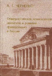 Общероссийская национальная идеология и развитие федерализма в России