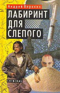 Воронин Андрей Лабиринт для Слепого