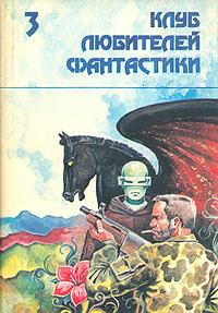 Ван Вокт,Андрэ Нортон Звездный легион