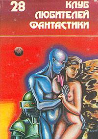 Айзек Азимов Роботы Утренней Зари
