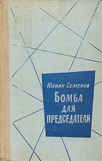 Юлиан Семенов Бомба для председателя
