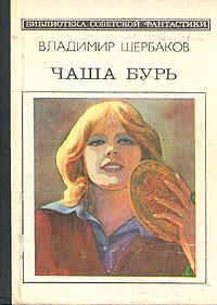 Владимир Щербаков Чаша бурь