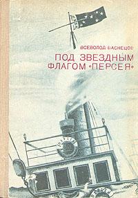 """Всеволод Васнецов Под звездным флагом """"Персея"""""""