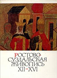 Н. В. Розанова Ростово-Суздальская живопись XII - XVI веков. Альбом