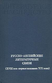 Русско-английские литературные связи (XVIII век - первая половина XIX века)