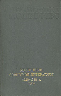Из истории советской литературы 1920 - 1930-х годов бальмонт к несобранное и забытое из творческого наследия в 2 томах том i я стих звенящий