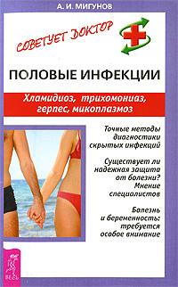 А. И. Мигунов Половые инфекции. Хламидиоз, трихомониаз, герпес, микоплазмоз