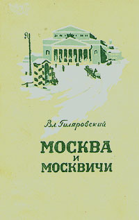 Вл. Гиляровский Москва и москвичи