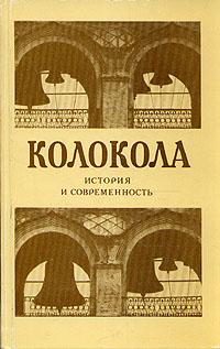 Колокола. История и современность бабаево история и современность