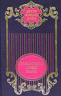 лучшая цена Артур Конан Дойл Артур Конан Дойл. Собрание сочинений в 12 томах. Том 5. Приключения Михея Кларка