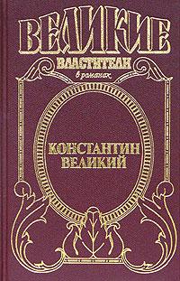 Фрэнк Джилл Слотер Константин Великий. Чудо пылающего креста николаев константин экспансия рима в россию восточный обряд