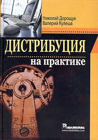 Николай Дорощук, Валерий Кулеша Дистрибуция на практике (+ CD)